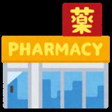 薬薬薬、日本はどうかしている。ものもらいで薬4種類処方される。