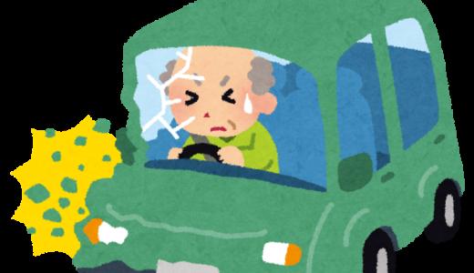 高齢者の運転事故ニュースを見るたびに蘇るあの頃。
