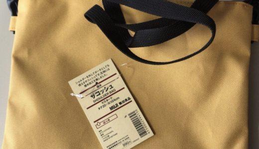 久しぶりにバッグ購入。(安くて軽いサコッシュ)