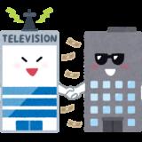 今日は、一日中テレビを見ました。Enough!