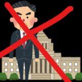 横田滋さん本当に残念です。日本政府は何をしていたのかと怒りがこみ上げてくる。