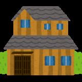 築50年木造住宅:火災保険の見直し:簡保の見舞契約解約。